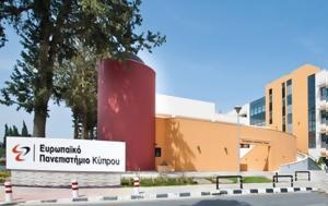 Ευρωπαϊκό Πανεπιστήμιο Κύπρου, Κύπρο Ελλάδα, Ευρώπη, evropaiko panepistimio kyprou, kypro ellada, evropi