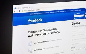 Αλλαγές, Facebook, allages, Facebook