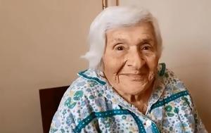 Έφυγε, Αιγυπτιώτισσα, Αλεξανδρινή Ελένη Σαρούχου, 102, efyge, aigyptiotissa, alexandrini eleni sarouchou, 102