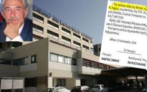 Φθιώτιδα, Έδιωξαν, Διοικητή, Νοσοκομείου Λαμίας, fthiotida, edioxan, dioikiti, nosokomeiou lamias