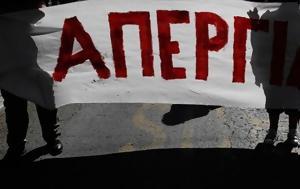 Σύλλογος Σωκράτης, Καταγγελία, ΑΔΕΔΥ, syllogos sokratis, katangelia, adedy