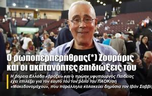 * Ζουράρις, * zouraris