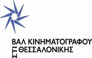 Νέο, Φεστιβάλ Θεσσαλονίκης, neo, festival thessalonikis