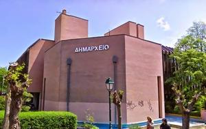 Κηφισιάς, Δημοτικού Συμβουλίου, 24 Ιανουαρίου, kifisias, dimotikou symvouliou, 24 ianouariou