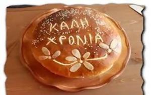 Κοζάνη, Κόβουν, Κυριακή 21 Ιανουαρίου, kozani, kovoun, kyriaki 21 ianouariou