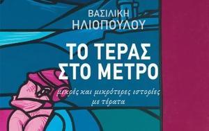 ΠΡΟΤΑΣΗ, ΒΙΒΛΙΟ, Βασιλική Ηλιοπούλου, protasi, vivlio, vasiliki iliopoulou
