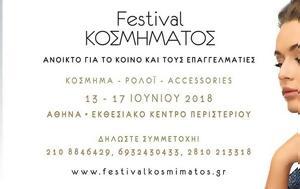 1ο Πανελλήνιο Festival Κοσμήματος, 1o panellinio Festival kosmimatos