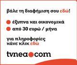 Διαφημίσου, TVNEA COM,diafimisou, TVNEA COM