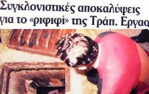 Τράπεζας Εργασίας, 1992, [photos], trapezas ergasias, 1992, [photos]