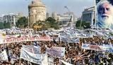 Θεσσαλονίκη, Μακεδονίας,thessaloniki, makedonias