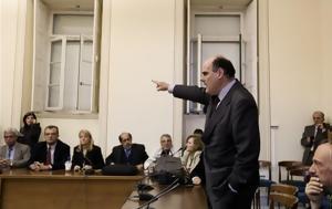 Σωτήρης, Διοικητικοί Υπάλληλοι, ΕΚΠΑ - Δίωξη, Φορτσάκη, sotiris, dioikitikoi ypalliloi, ekpa - dioxi, fortsaki