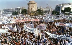 Συλλαλητήριο, Μακεδονία, syllalitirio, makedonia