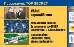 Παρασκήνια, TOP SECRET, paraskinia, TOP SECRET