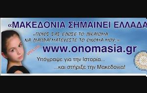 Μακεδονία, makedonia