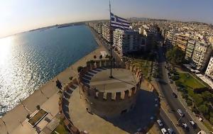 Ελληνική, Μακεδονία, Ελλάδα…, elliniki, makedonia, ellada…
