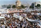 Σήμερα, Συλλαλητήριο, Μακεδονία, Θεσσαλονίκη - Όλα,simera, syllalitirio, makedonia, thessaloniki - ola