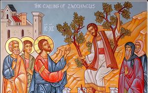 Ευαγγέλιο, Απόστολος, Κυριακής 21, evangelio, apostolos, kyriakis 21