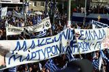 Σκοπιανό, Θεσσαλονίκη – Αντισυγκέντρωση,skopiano, thessaloniki – antisygkentrosi