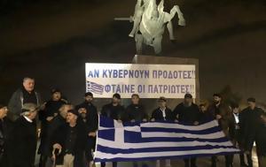 Σοκ, Σκόπια, Κρήτης, – Μοιράζουν, sok, skopia, kritis, – moirazoun
