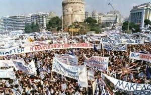 Παλλαϊκός, Μακεδονίας, pallaikos, makedonias