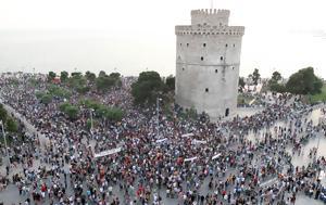 Χιλιάδες, Μακεδονία, chiliades, makedonia
