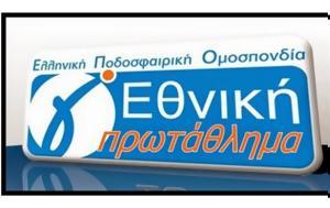 Νίκησαν Αιγάλεω Εθνικός, 0-0, Προοδευτική-Διαγόρας, nikisan aigaleo ethnikos, 0-0, proodeftiki-diagoras
