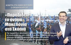 Παραδίδει, Μακεδονία, Σκόπια, paradidei, makedonia, skopia