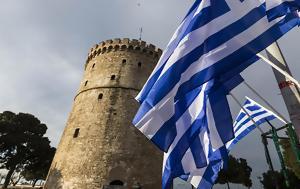 Μεγάλο, Μακεδονίας, megalo, makedonias