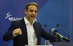 Μητσοτάκης, Αυτούς, Δημόσιο, mitsotakis, aftous, dimosio