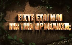Πρεμιέρα, Survivor 2- Σάρωσε, premiera, Survivor 2- sarose