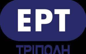 Πρωινή Διαδρομή, Πελοπόννησο, proini diadromi, peloponniso
