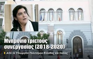 Μνημόνιο, 2018-2020, mnimonio, 2018-2020
