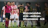 Νέο, Ολυμπιακού – ΑΕΚ,neo, olybiakou – aek