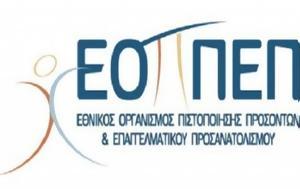 ΕΟΠΠΕΠ, Αποτελέσματα, ΙΕΚ, eoppep, apotelesmata, iek