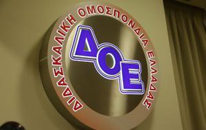 Εισήγηση ΔΟΕ, Πραγματοποίηση Γενικών Συνελεύσεων, eisigisi doe, pragmatopoiisi genikon synelefseon
