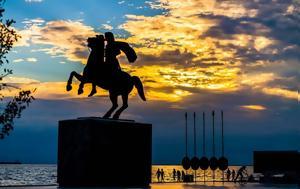 Πόσες Μακεδονίες, Βούλγαρων, Μακεδονία, Μακεδόνες, poses makedonies, voulgaron, makedonia, makedones