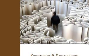 Βιβλίο, Κεντ, Διοίκησης, Τοπικής Αυτοδιοίκησης, vivlio, kent, dioikisis, topikis aftodioikisis