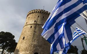 Συγκέντρωση, Θεσσαλονίκηγια Σκοπιανό, sygkentrosi, thessalonikigia skopiano