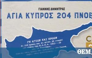 Αγία Κύπρος 204 Πνοές, ΕΟΚΑ, agia kypros 204 pnoes, eoka