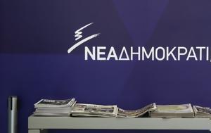 Πέθανε, ΝΔ Τάκης Βουδούρης, pethane, nd takis voudouris