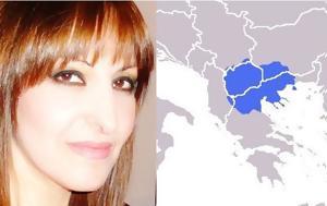 """Άγριο, Άντζυ Σαμίου, Σκόπια, """"Αυτή, Μακεδονία, """" Δείτε, agrio, antzy samiou, skopia, """"afti, makedonia, """" deite"""