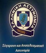 Ανακοινώθηκαν, ΕΛ ΑΣ,anakoinothikan, el as
