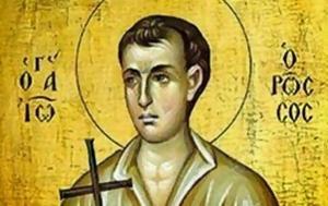 ΣΥΓΚΛΟΝΙΖΕΙ, Αγίου Ιωάννη, Ρώσσου, sygklonizei, agiou ioanni, rossou