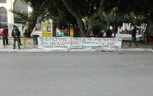 Πανελλαδικό Συντονιστικό, Αθήνα, Χανιά, panelladiko syntonistiko, athina, chania
