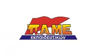 ΠΑΜΕ, - Κάλεσμα, Γενική Συνέλευση, pame, - kalesma, geniki synelefsi