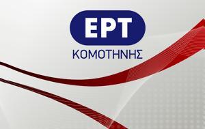 Κομοτηνή, ΕΡΤ Ειδήσεις 27-1-2018, komotini, ert eidiseis 27-1-2018