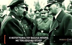 Χίτλερ, Βούλγαρους, Ανατολική Μακεδονία, Θράκη, Μηχανή, Χρόνου, chitler, voulgarous, anatoliki makedonia, thraki, michani, chronou