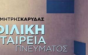 Δημήτρης Καρύδας, IANO, dimitris karydas, IANO