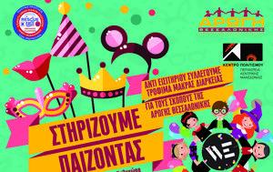 Στηρίζουμε…Παίζοντας, Αρωγή Θεσσαλονίκης, stirizoume…paizontas, arogi thessalonikis