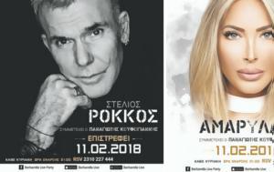 Επιστρέφουν Θεσσαλονίκη Ρόκκος-Αμαρυλλίς, epistrefoun thessaloniki rokkos-amaryllis